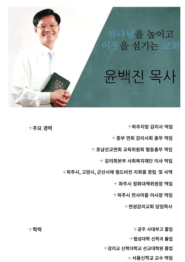 담임목사 소개-3.png